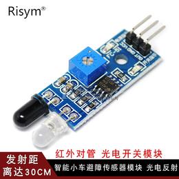 Risym 智能小车避障传感器模块 光电反射 红外对管 光电开关模块