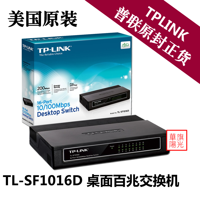 American original TP-LINK Pu TL-sf1016d 16-port non-management desktop SOHO hundreds of trillions