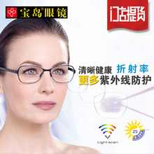 790 to 1700 according to visual path 1.591 diamond A4 thin anti-blue lens 2 pieces of short-sighted glasses Baodao