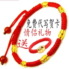 24k Yellow Gold Red Rope Transfer Bead Bracelet for Men and Women Lovers 999 Gold Jewelry Weekly Lucky Star Gold Ring