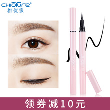 Ju Youquan quick dry eyeliner pen brown durable waterproof and sweat is not easy to decolorization is not easy to smudge beginners