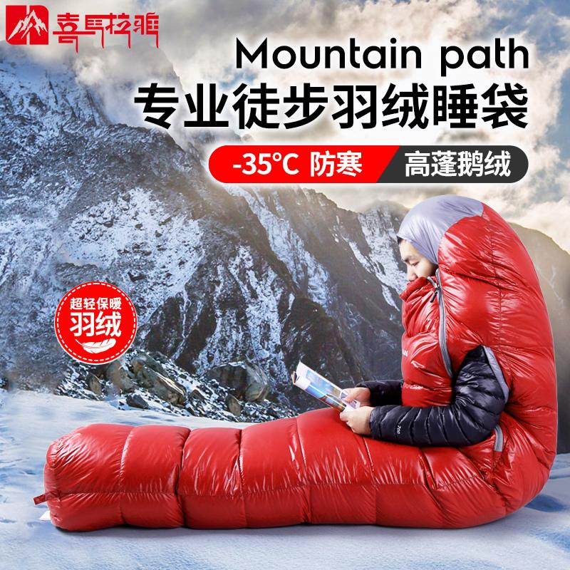 喜马拉雅睡袋大人户外羽绒冬季露营加厚零下30度保暖成人鹅绒四季