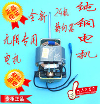 Soymilk motor motor 9 Yang Soymilk motor 6330 new pure copper motor 9 Yang Soymilk parts