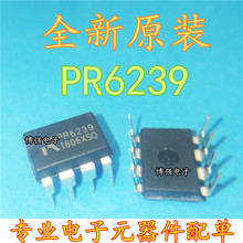 New original PR6239 DIP-8 PWM power supply controller chip electronic components with a single line IC