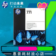Original HP CH644 HP Z6200 recovery hp771 maintenance cartridge maintenance cartridge waste ink collector