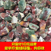 Pretty color purple green agate stone wool red red jade and comparable to the Warring States South Hetian jade Yanyuan Alashan agate