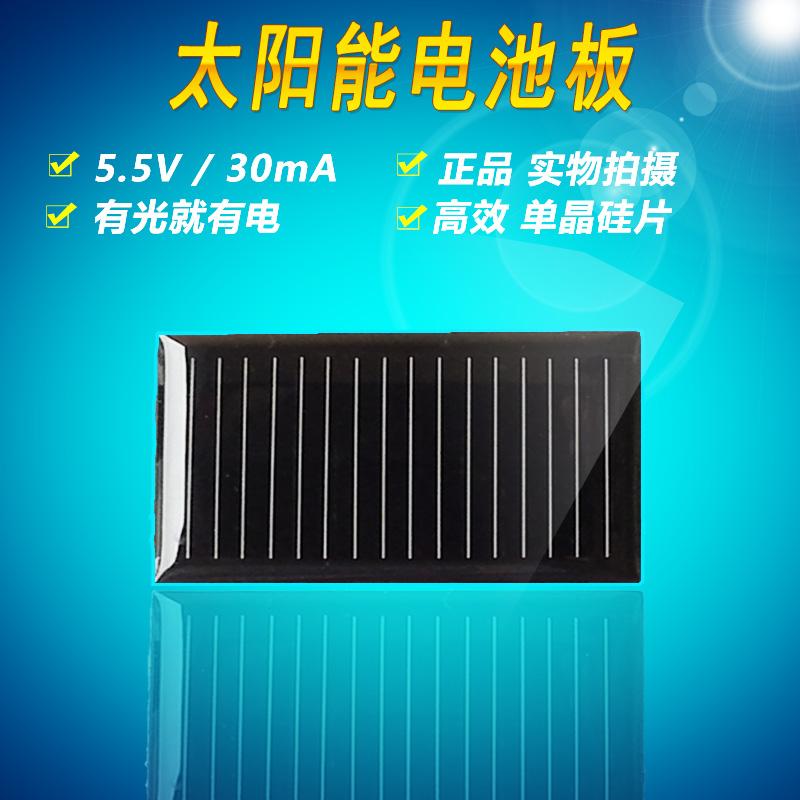 太阳能电池板5-6V片单晶太阳能手机充电器DIY电动玩具材料滴胶板