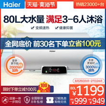 Haier/Haier EC8002-Q6 (SJ) 80-liter water heater, electric household toilet, fast-heating small 5060 liters
