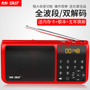 SAST SAST/ N-520 full band radio card charging man portable mini old player