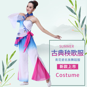 2017, blue and white porcelain, ethnic dance, clothing, Yangko clothes, classical dance, costumes, adult fan dance, Jiangnan umbrella dancer
