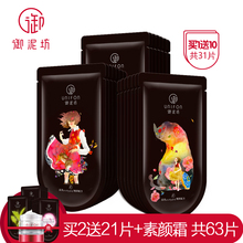 Royal mud square profit beautiful muscle black mask deep pores clean skin brightening skin genuine mask moisturizing