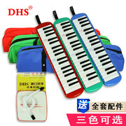 CMO genuine DHS series 32 key 37 key pianica students for children and adults with learning torch mouth organ bag