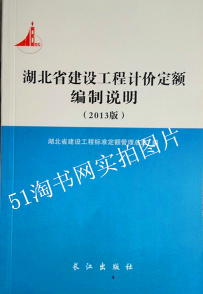 The 2013 edition Hubei province construction project valuation quota manual collection on sale