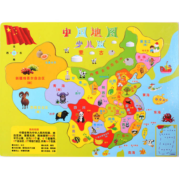Wooden early childhood, large plastic, Chinese map puzzles, teaching students to learn geography knowledge, children puzzle