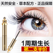 Eyelash growth liquid can be authentic thick waterproof mascara mascara plant growth and long curly hair