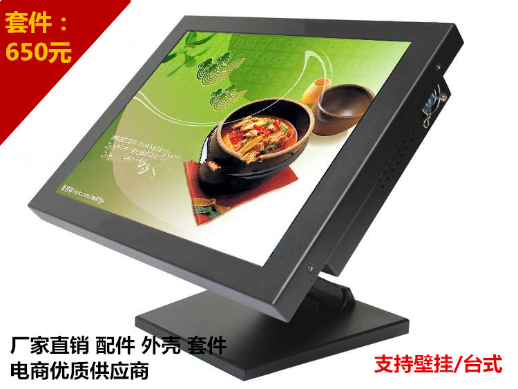 15 inch 17 inch touch one touch the cash register industry industrial machine dining a la carte computer touch screen