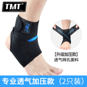 TMT ankle sports men and women basketball running foot sprain door fixed Wrist Ankle professional football