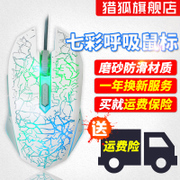 Fox Wrangler cable led mouse desktop computer notebook USB mute silent office game mouse
