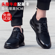 Summer shoes for men 8cm shoes shoes breathable shoes net male 10cm leather shoes 6.