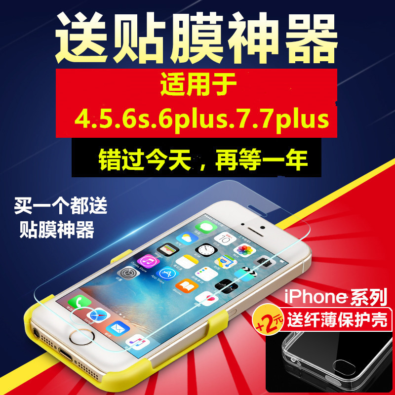 Iphone7/7/5/6plus toughened glass film, Apple 6 mobile high-definition film 4.7 inches