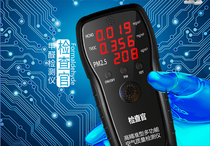 household prosecutor measuring detector detection kit indoor air monitoring meter test