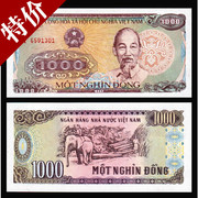 With six different commodity shipping 1000 Vietnam shield foreign coins coins wholesale foreign currency notes