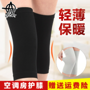 Thin summer warm knee movement for male and female elderly nursing exclusive paint cover joint summer air conditioning room