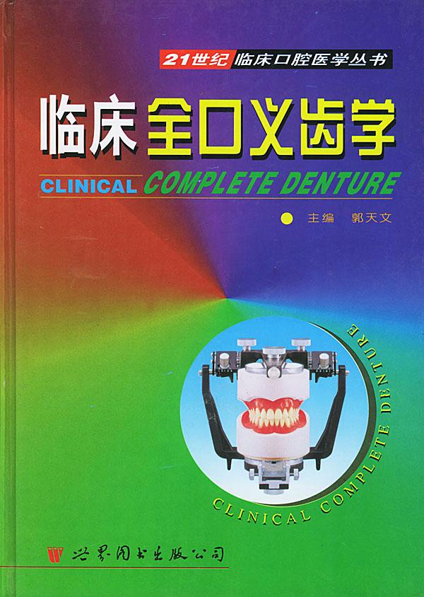 临床全口义齿学 郭天文   世界图书出版公司 9787506243421  医学 其他临床医学 口腔科