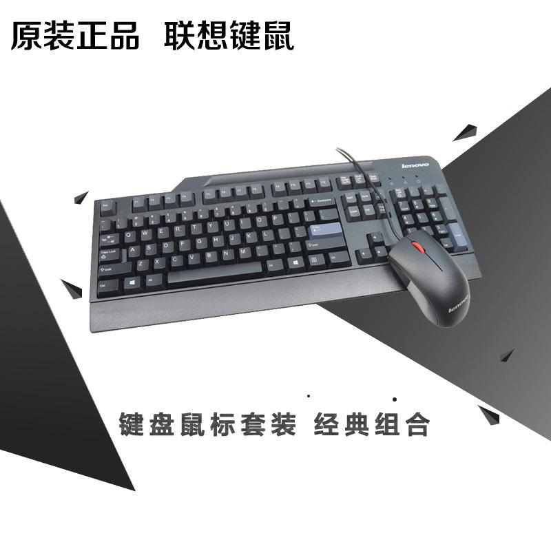 原装正品联想键盘鼠标套装有线PS2圆孔接口 商用台式机电脑多媒体