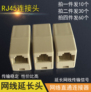 Network through RJ45 network cable connector head double head cable joint of cable extender 10