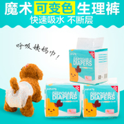 The little dog pants pants diapers Teddy menstrual physiological pet diaper bitch aunt towel sanitary napkins safety trousers