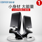 Edifier/ saunterer R10U desktop computer portable mini speaker USB2.0 audio Mini Notebook