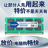 包邮 macro think DDR3L 1333 8G low voltage notebook memory of a single 8G computer memory