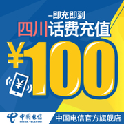 China Telecom official flagship store in Sichuan mobile phone recharge 100 yuan charge and fast charge Telecom prepaid telecommunications charges