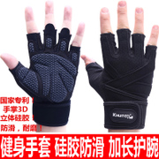 Body building gloves, men and women, air breathing, dumbbell, apparatus, strength training, half finger, wrist, non skid, roller skating, palm protecting, sports gloves
