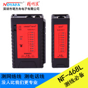 Smart mouse NF-468L telephone line, network cable tester, line tester, send battery mail