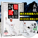 Yang style Taijiquan tutorial simple 24-style 24-style entry-based teaching video tutorial books DVD