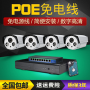 Security will be digital POE wire free high-definition night vision security network camera package monitoring equipment set 4 road