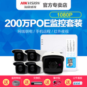 Hikvision monitoring equipment set 2 million 2 thousand and 468 road Poe network HD camera home machine