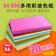 Yuan Hao paper A4 origami children color red and black color copy paper 80g fluorescent print A4 100 Zhang