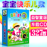 Car CD Wonderful music early childhood nursery rhyme CD disc auto CD discs genuine classic songs for children