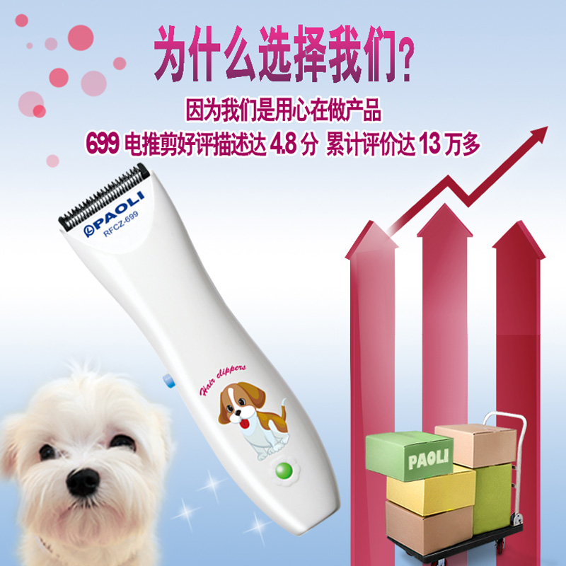 Electric pet buzzer waterproof dog Mao Yong shaving machine washed pusher