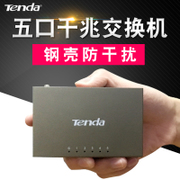 Tengda 5 full Gigabit switches, broadband network cable routing, network triage, distribution of 4 switches, small