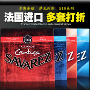 Genuine Savoy Savarez of France Antilles classical guitar string guitar strings strings 510AJ/AR/CJ/CR