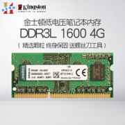 Kingston DDR3 1600 4G DDR3L low voltage notebook computer memory is compatible with 1333 bags of mail