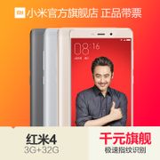 Official genuine Xiaomi/ millet red rice phone 4 32G long standby fingerprint identification intelligent old man machine