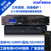 Project HDMI matrix 8 into 8 out of the HDMI audio and video matrix support Blu ray /3D/HDCP/1080P/4K