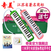 Chi Mei organ 32 keys 37 keys children's students classroom teaching to send a professional instrument