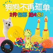 The dog bite toys screaming sound screaming chicken Tactic pet dog Bichon puppy molar toy ball