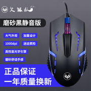 Fire fox photoelectric cable game mouse home office desktop notebook computer mouse lol silent mute